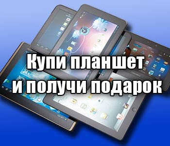 Buy a tablet and get a gift!?